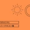 『DARK SOULS III』フレーバーテキスト集