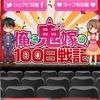 『俺と鬼嫁の100日戦記』とかいうアプリがめちゃくちゃ難易度高いwww