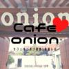 【韓国カフェ】Cafe onion(カフェ オニオン)安国3号店に行ってきた話!レトロな雰囲気で居心地の良い韓屋カフェ♡