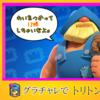 【クラロワ】トリトンがグラチャレ大暴れっ!!12勝デッキ紹介【9/5】