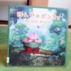 にしのあきひろさんの絵本「ほんやのポンチョ」を読みました/赤い花ブローチ(粘土アクセサリー)が完成しました/我が家のペット達