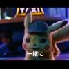 映画『名探偵ピカチュウ』感想!確かに俺はこれが見たかった!