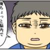 悲劇!兄妹で行く江の島・恋人の丘!②【web漫画】