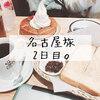 【名古屋2日目】温泉・キャナルリゾートが気持ちよすぎた。