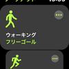 アップルウォッチ4 Nike+ その6 ワークアウト
