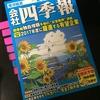 【2017年会社四季報】この夏おすすめの優良銘柄株24選!【夏号】