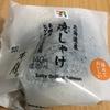 セブンイレブン『北海道産 焼きしゃけ おにぎり 本醸造ヒゲタ醬油使用』を食べてみた!
