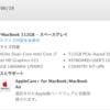 MacBook (Retina, 12-inch, 2017)を購入して3か月経った感想