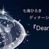 七海ひろきさんディナーショー開催と望海風斗さんの不思議