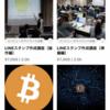 メルカリの新アプリ「teacha」の感想