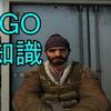 【CSGO】豆知識