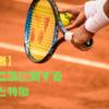 【初心者】 これから競技スポーツを始める方へ 硬式テニスについて