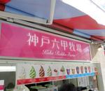 神戸六甲牧場のソフトクリーム!ランキング1位の実力は!?値段と種類の詳細!