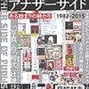 出版アナザーサイド 藤脇邦夫