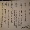 「幻の日本酒を飲む会6月例会」に参加してきました