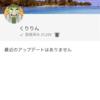 好きなYouTuber紹介! 〜くりりんの巻〜