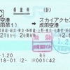 成田空港から成田空港への連絡乗車券