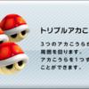 【雑談】アイテムあるあるをまとめましたww【マリオカート8DX】