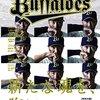 THE MANIAC 【阪急ブレーブス】