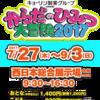 からだのひみつ大冒険2017が西日本総合展示場で開催