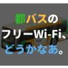 【レビュー】都営バスのフリーWi-Fiの接続方法と通勤で使ってみた感想(速度・安定性)
