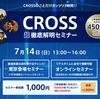 【クロスエクスチェンジ】450XCR参加者全員配布!CROSS超徹底解明セミナーの締め切り7/12まで!!