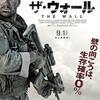 【ネタバレ感想】映画『ザ・ウォール』から学ぶ人生(レビュー)