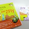 【旅のおすすめグッズ】ヨーロッパで使える格安SIMカード『SIM 2Fly』