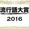 "<span itemprop=""headline"">★「気が早い!?」2016年流行語・新語大賞候補は・・・。</span>"