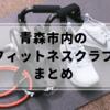青森市内のフィットネスクラブまとめ|短命県返上なるか!?