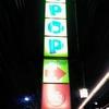 海が見えてお酒が進むレストラン:THE POP