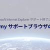 Microsoft IE サポート終了に伴う Aidemy のサポートブラウザの更新