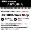 ARTURIAプロダクトマネージャー緊急来日!6/16 Arturia Work Shop 開催!!
