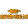 EvisJap動画紹介〜これから童貞を卒業する猛者たちを紹介する〜