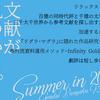 夏休み特別企画「文献が見つかる。勉強会」のお知らせ