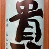 貴 特別純米60(永山本家酒造場)