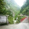 新緑の黒部峡谷トロッコ電車に乗る旅(6)/欅平駅周辺散策、その先は?
