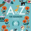 小石川ユキ個展『A to Z』が開催されます!