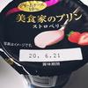 *北海道乳業* 美食家のプリン ストロベリー 95円(税抜)