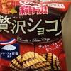 カルビー ポテトチップス 贅沢ショコラ 食べてみた。