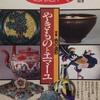 Theあんてぃ-く Vol.9 やきものとエマーユ