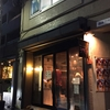 【今週のラーメン1960】 神泉のらぁめん屋 うさぎ (東京・神泉)  汁無し担々麺 2辛 大盛