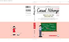 YouTubeから生まれた日本語教材『Casual Nihongo / カジュアル日本語』出版しました