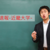 公募解答速報-近畿大学(11/18)-