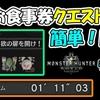 【MHW】お食事券クエスト 簡単周回!#60