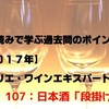 流し読みで学ぶ過去問 2017年 107 : 日本酒の「段掛け法」