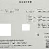 素人による株日記(令和3年6月・その5)