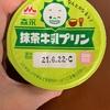 森永:おいしい低糖質プリンキャラメル/抹茶牛乳プリン