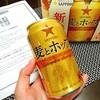 【当選】サッポロビールの『麦とホップ』6本もらった。