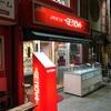 「ジェノバ」老舗のジェラート専門店‼️別府に行った時にはついつい立ち寄りますね‼️